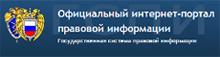 Официальный портал правовой информации