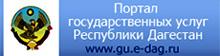 Портал госуслуг Дагестана